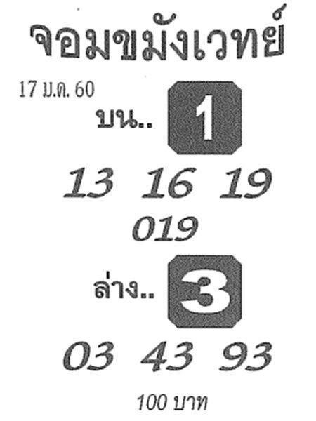 แม่นมาก! จอมขมังเวทย์ งวด 17 มกราคม 2560