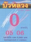 ทีเด็ดบัวหลวงบน งวด 17 มกราคม 2560