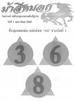 เลขเด็ดม้าสีหมอก หลักร้อยงวดนี้ 1 ก พ. 60 หวยซองม้าสีหมอก หลักร้อย งวด 1 กุมภาพันธ์ 2560
