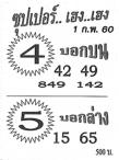 เลขเด็ดซุปเปอร์เฮงงวดนี้ 1 ก พ. 60 หวยซองซุปเปอร์เฮง งวด 1 กุมภาพันธ์ 2560