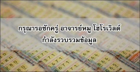 สรุปหวยแม่จำเนียร เลขเด็ดแม่จำเนียร งวด 1 มีนาคม 2560