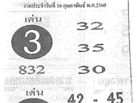 เลขเด็ด ครูผู้เฒ่านำโชค งวด 16 กุมภาพันธ์ 2560 พารวย