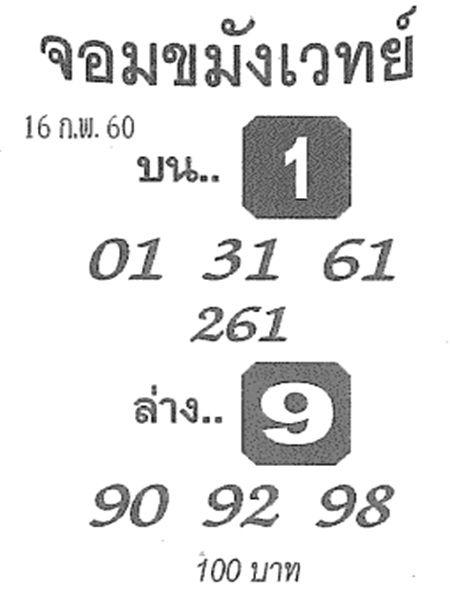 หวยซอง จอมขมังเวทย์ งวด 16 กุมภาพันธ์ 2560 แม่นมาก