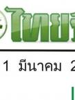 หวยไทยรัฐ เลขเด็ดไทยรัฐ งวด 1 มีนาคม 2560