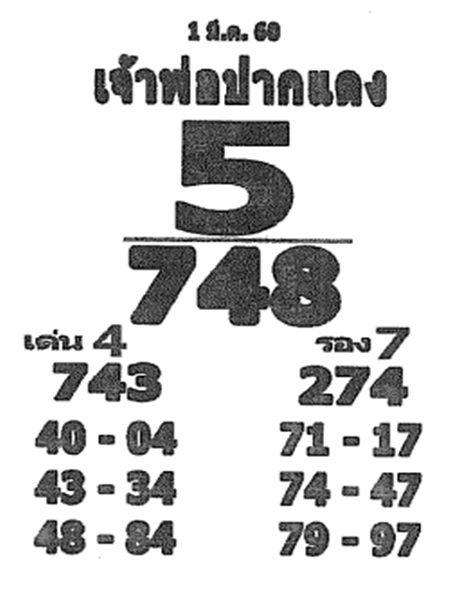 หวยซอง เจ้าพ่อปากแดง งวด 1 มีนาคม 2560 ให้เลขเด็ด