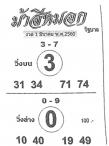 หวยเด็ด ม้าสีหมอก งวด 1 มีนาคม 2560