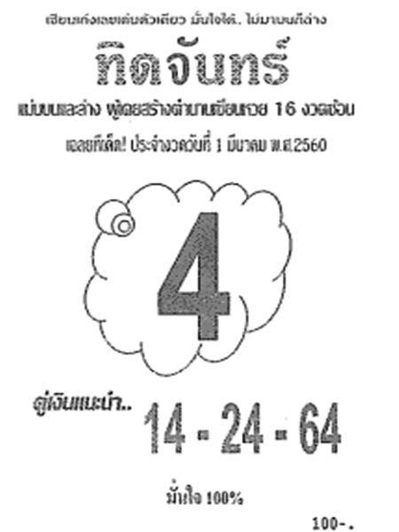หวยซอง ทิดจันทร์ งวด 1 มีนาคม 2560