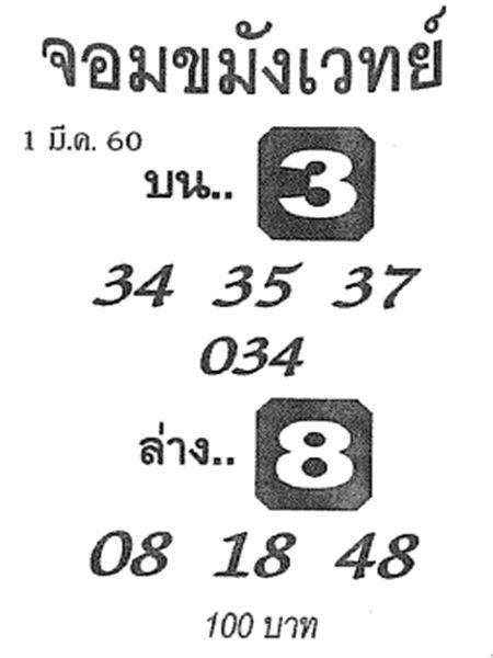 เลขเด็ด จอมขมังเวทย์ งวด 1 มีนาคม 2560