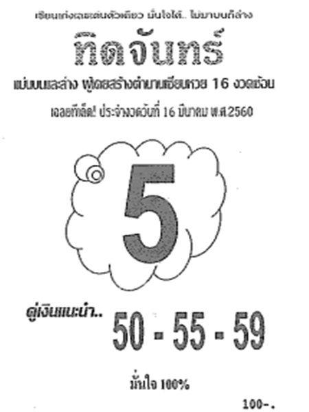 หวยซอง ทิดจันทร์ งวด 16 มีนาคม 2560
