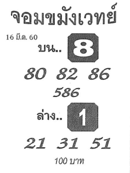 หวยซอง จอมขมังเวทย์ งวด 16 มีนาคม 2560