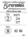 หวยซอง 5อาจารย์ดัง งวด 16 มีนาคม 2560