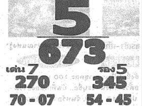 เลขเด็ด เจ้าพ่อปากแดง งวด 1 เมษายน 2560