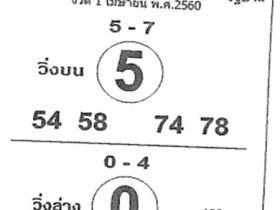 หวยซอง ม้าสีหมอก งวด 1 เมษายน 2560