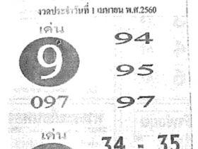 หวยซอง ครูผู้เฒ่านำโชค งวด 1 เมษายน 2560