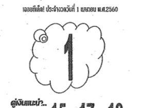 หวยซอง ทิดจันทร์ งวด 1 เมษายน 2560