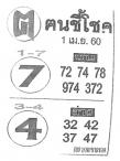 หวยซอง ค.คนชี้โชค งวด 1 เมษายน 2560