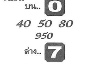 หวยซอง จอมขมังเวทย์ งวด 1 เมษายน 2560