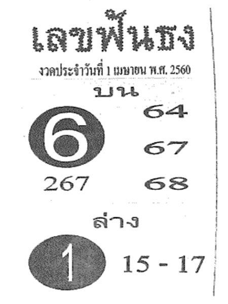 หวยซอง เลขฟันธง งวด 1 เมษายน 2560