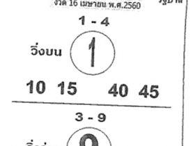 หวยซอง ม้าสีหมอก งวด 16 เมษายน 2560