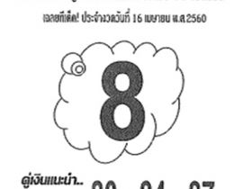 หวยซอง ทิดจันทร์ งวด 16 เมษายน 2560