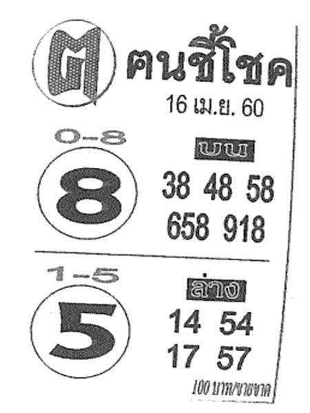 หวยซอง ค.คนชี้โชค งวด 16 เมษายน 2560