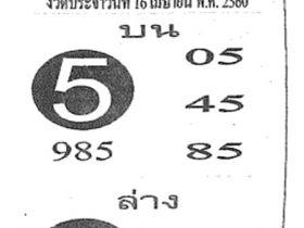 หวยซอง เลขฟันธง งวด 16 เมษายน 2560