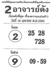 หวยซอง 2อาจารย์ดัง งวด 16 เมษายน 2560