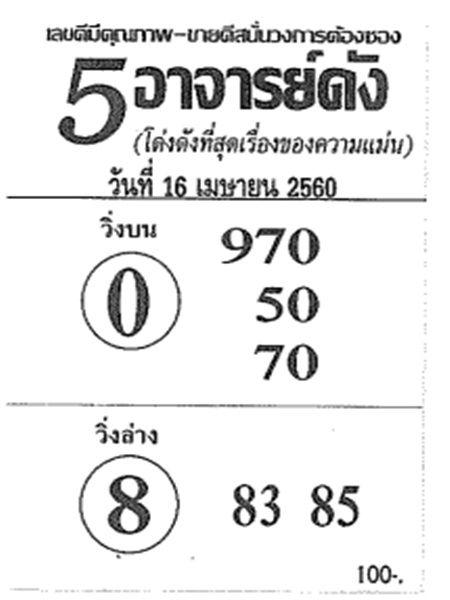 หวยซอง 5อาจารย์ดัง งวด 16 เมษายน 2560