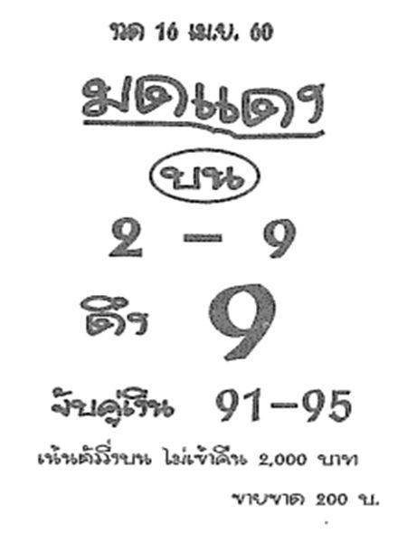 หวยซอง มดแดง งวด 16 เมษายน 2560