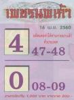 หวยซอง เพชรนพเก้า งวด 16 เมษายน 2560