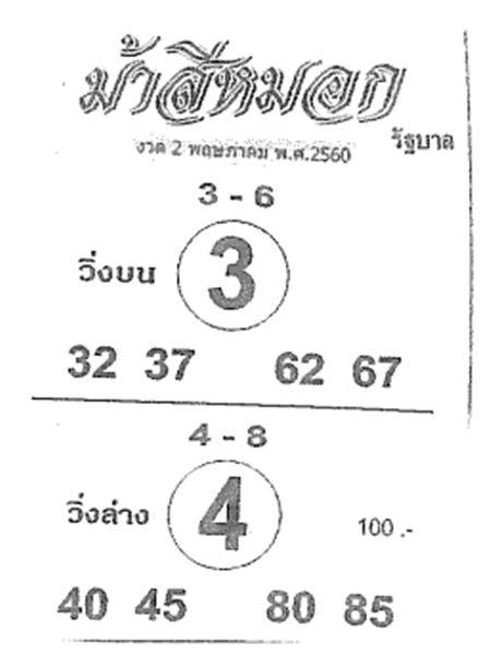 เลขเด็ด ม้าสีหมอก งวด 2 พฤษภาคม 2560