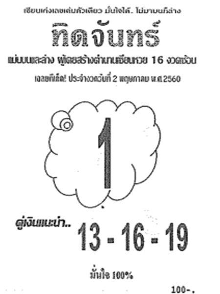 เลขเด็ด ทิดจันทร์ งวด 2 พฤษภาคม 2560