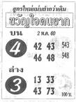 เลขเด็ด ขวัญใจคนยาก งวด 2 พฤษภาคม 2560