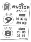 เลขเด็ด คนชี้โชค งวด 2 พฤษภาคม 2560
