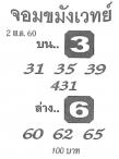 เลขเด็ด จอมขมังเวทย์ งวด 2 พฤษภาคม 2560