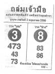 หวยซอง ถล่มเจ้ามือ งวด 2 พฤษภาคม 2560