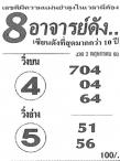 หวยซอง 8 อาจารย์ดัง เลขเด็ด 8 อาจารย์ดัง งวด 16 พฤษภาคม 2560