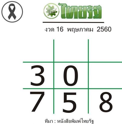 หวยซองไทยรัฐ เลขเด็ดไทยรัฐ งวด 16 พฤษภาคม 2560