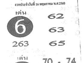 เลขเด็ด ครูผู้เฒ่านำโชค งวด 16 พฤษภาคม 2560
