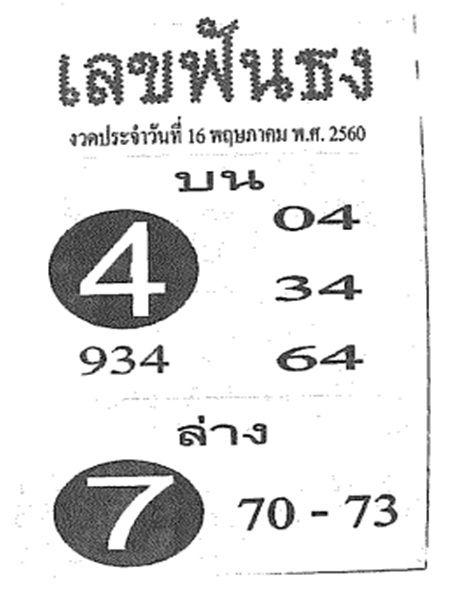 เลขเด็ด เลขฟันธง งวด 16 พฤษภาคม 2560