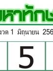 เลขเด็ดมหาทักษางวดนี้ หวยซองมหาทักษา งวด 1 มิถุนายน 2560