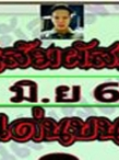 เลขเด็ด คนสัมผัสเลข เลขเด่นบน-ล่าหวยซอง' งวด 1 มิถุนายน 2560