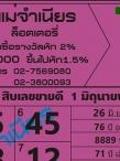 เลขเด็ดแม่จำเนียรงวดนี้ หวยซองแม่จำเนียร งวด 1 มิถุนายน 2560