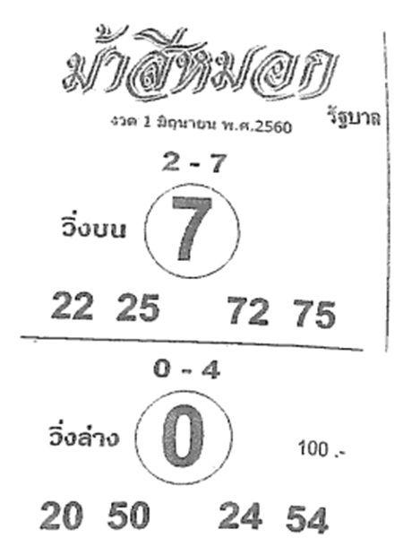 เลขเด็ด ม้าสีหมอก งวด 1 มิถุนายน 2560
