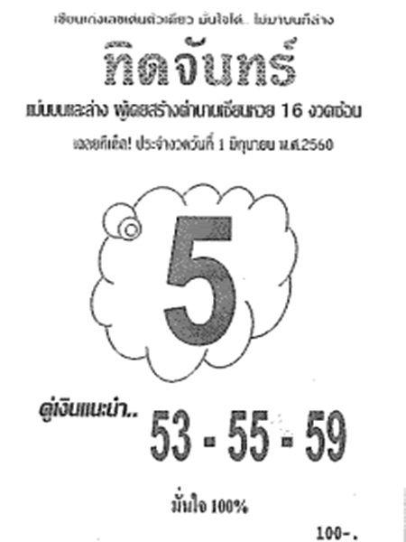 เลขเด็ด ทิดจันทร์ งวด 1 มิถุนายน 2560