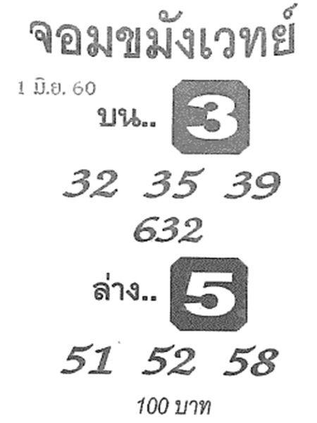 เลขเด็ด จอมขมังเวทย์ งวด 1 มิถุนายน 2560