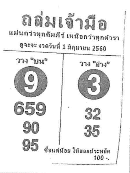 เลขเด็ด ถล่มเจ้ามือ งวด 1 มิถุนายน 2560