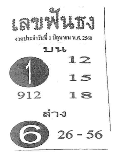 เลขเด็ด เลขฟันธง งวด 1 มิถุนายน 2560