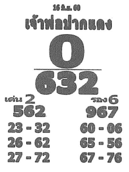 เลขเด็ด เจ้าพ่อปากแดง งวด 16 มิถุนายน 2560