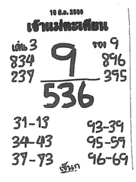 เลขเด็ด เจ้าแม่ตะเคียน งวด 16 มิถุนายน 2560